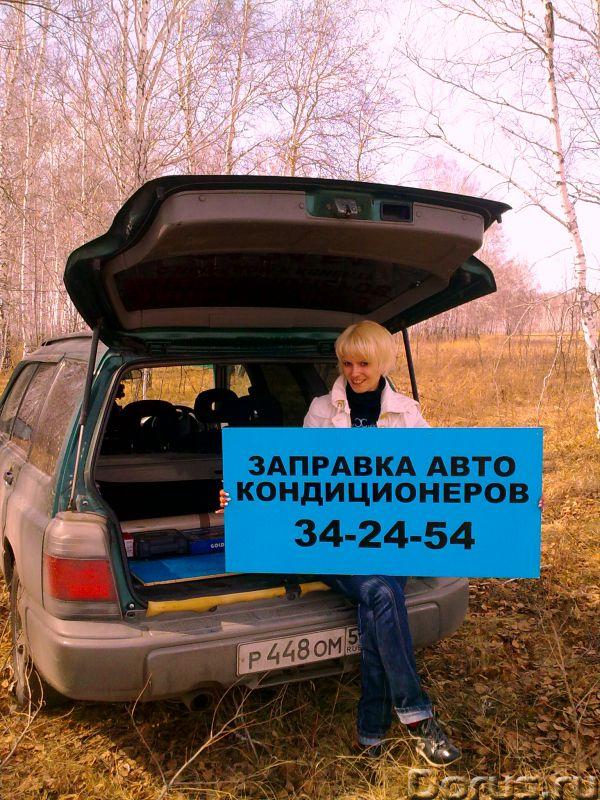 Заправка авто кондиционеров с выездом к клиенту. 34-24-54. Омск - Автосервис и ремонт - Срочная запр..., фото 1